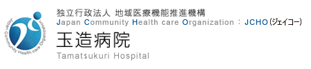 独立行政法人 地域医療機能推進機構 Japan Community Health care Organization JCHO 玉造病院 Tamatsukuri Hospital