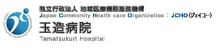 独立行政法人 地域医療機能推進機構 Japan Community Health care Organization JCHO 玉造病院 Tamatsukuri Hospital